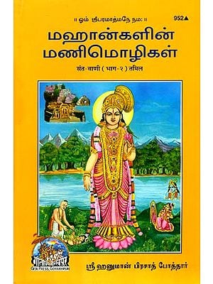 சண்ட வாணி: Sant-Vani (Tamil)