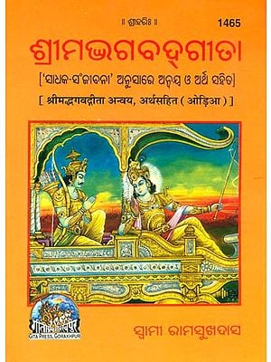 ଶ୍ରୀମ୍ ଭଗବଦ୍ଗୀତା: Srimad Bhagavad Gita With Word to Word Meaning (Oriya)