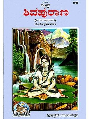 ಶಿವಪುರಾಣ: Shiva Purana (Kannada)