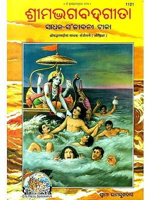 ଶ୍ରୀମଦ୍ଭଗବ୍ଦଗୀତା: Srimad Bhagavad Gita (Oriya)