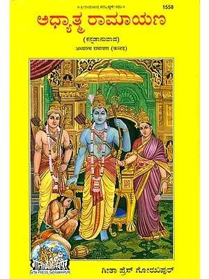 ಆಧ್ಯಾತ್ಮ ರಾಮಾಯಣ: Adhyatma Ramayana (Kannada)