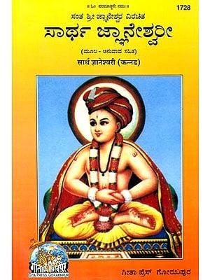 ಸರ್ಥ್ ಜ್ಞಾನೇಶ್ವರಿ: Shri Jnaneshwari (Kannada)