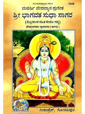 ಶ್ರೀ ಭಾಗವತ ಸುಧಾ ಸಾಗರ್: Srimad Bhagavat Sudha Sagar (Kannada)