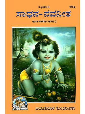 ಸಾಧನ್ ನವನೀತ್: Sadhan Navneet (Kannada)