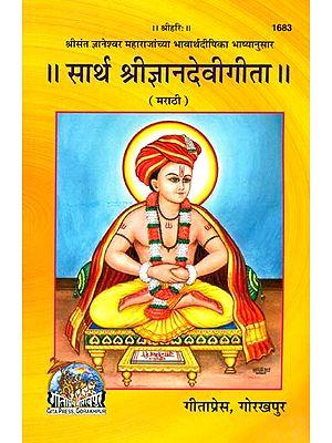 सार्थ श्रीज्ञानदेवीगीता: Sarth Shri Jnandevi Gita (Marathi)