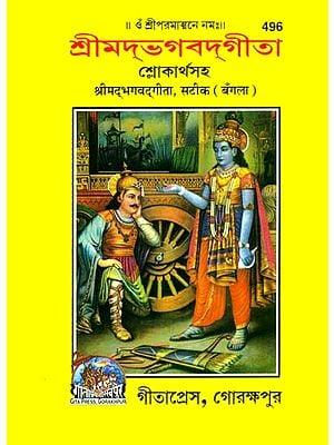 শ্রিমদভগবদগীতা: Srimad Bhagavad Gita (Bengali)