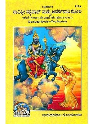ಸಾವಿತ್ರೀ ಸತ್ಯವಾನ್ ಒರ ಆದರ್ಶ್ ನರಿ ಸುಶೀಲ: Savitri and Satyavan and Sushila The Ideal Woman, An Educational Story (Kannada)