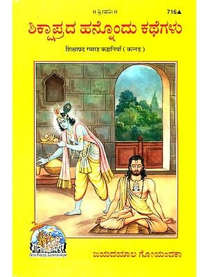 ಶಿಕ್ಷಾಪ್ರದ ಹನ್ನೊಂದು ಕಥೆಗಳು: The Eleven Educative Stories (Kannada)