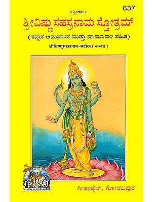 ಶ್ರೀ ವಿಷ್ಣು ಸಹಸ್ತ್ರನಾಮ: Shri Vishnu Sahasranama (Kannada)