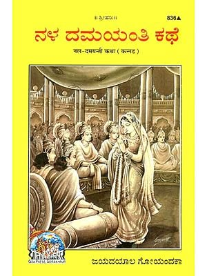 ನಳ್ ದಮಯಂತಿ ಕಥ: Story of Nala Damayanti (Kannada)
