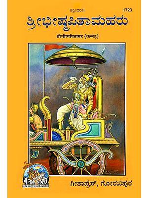 ಶ್ರೀ ಭೀಷ್ಮಪಿತಾಮಹ: Shri Bhishma Pitamaha (Kannada)