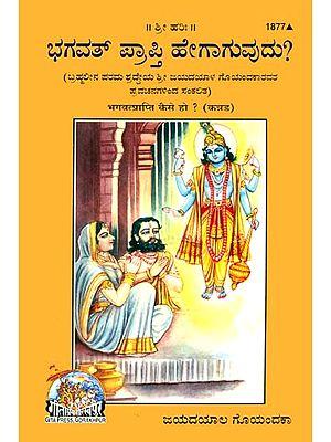 ಭಗವತ್ ಪ್ರಾಪ್ತಿ ಕೈಸೆ ಹೊ?: How to Find God? (Kannada)