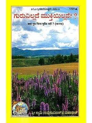 ಗುರು ಬಿನ ಕ್ಯಾ ಮುಕ್ತಿ ನಹಿ?: Do Not Liberation Without a Master? (Kannada)