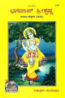 ಭಗವಾನ್ ಶ್ರೀಕೃಷ್ಣ: Bhagwan Shri Krishna (Kannada)