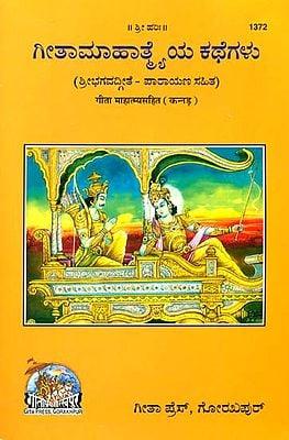 ಗೀತಾ ಮಹಾತ್ಮ್ಯ: Gita with Mahatmya (Kannada)