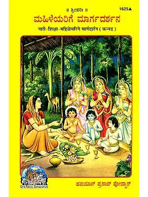 ಮಹಿಳೆಯರಿಗೆ ಮಾರ್ಗದರ್ಶನ: Instruction to Women (Kannada)