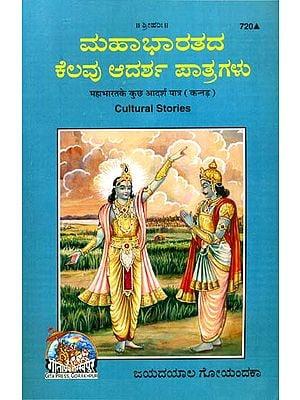 ಮಹಾಭಾರತದ ಕೆಲವು ಮಹಾನ್ ಪಾತ್ರಗಳು: Some Ideal Characters of Mahabharata (Kannada)