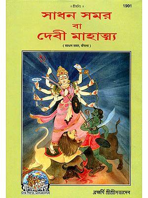 সাধন সমর বা দেবী মাহাত্ম্য - Sadhan Samar or Devi Mahatmaya (Bengali)