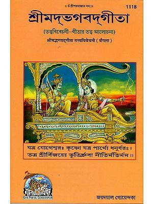 শ্রীমদভগবদগীতা: Srimad Bhagavad Gita (Bengali)