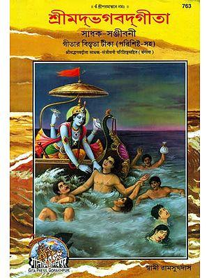 শ্রীমদভাগবদগীতা: Srimad Bhagavad Gita in Bengali