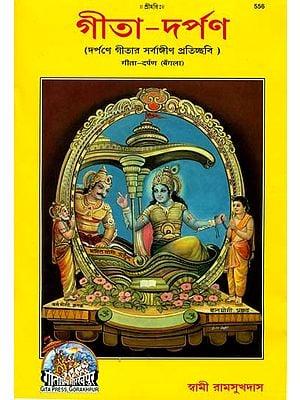 গীতা দর্পণ: Gita Darpan (Bengali)