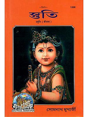 স্তুতি: Stuti (Bengali)