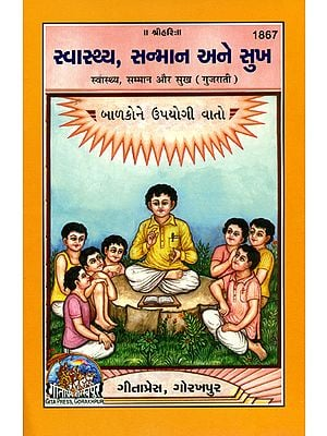 સ્વાસ્થ્ય સન્માન અને સુખ: Health, Respect and Happiness, Useful Tips for Children (Gujarati)