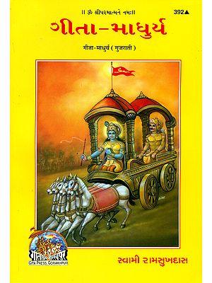ગીતા માધુર્ય: Sweetness of Gita (Gujarati)