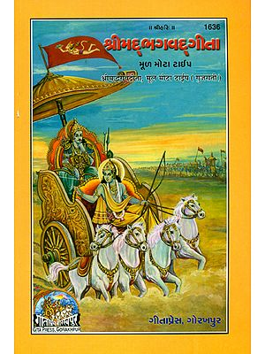 શ્રીમદભગવદગીતા: Srimad Bhagavad Gita in Gujarati