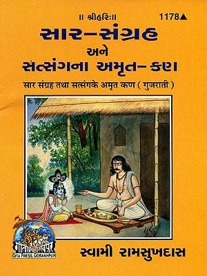 સાર - સંગ્રહ અને સત્સંગના અમ્રત કણ: Sar Sangrah, Satsang ke Amrit Kana