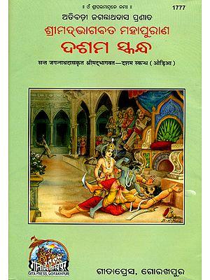 ଶ୍ରୀମଦଭାଗବତ ମହାପୁରଣ: Srimad Bhagavad Mahapurana  by Jagannath Das  (Oriya)