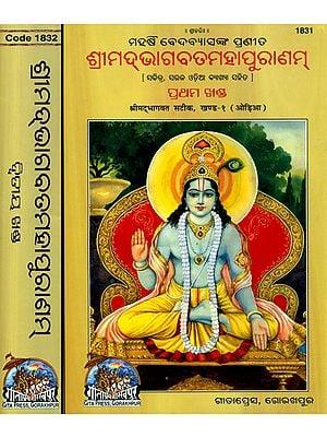 ଶ୍ରୀମଦଭାଗବଡ଼  ମହାପୁରନମ୍: Srimad Bhagavat Mahapurana in Oriya (Set of 2 Volumes)