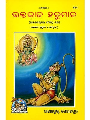 ଭକ୍ତରାଜ୍ ହନୁମାନ୍: Hanuman The King of Bhaktas (Oriya)