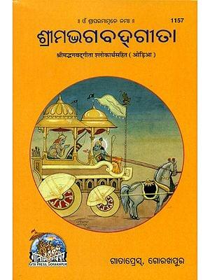 ଶ୍ରୀମଦଭାଗବତା: Srimad Bhagavad Gita