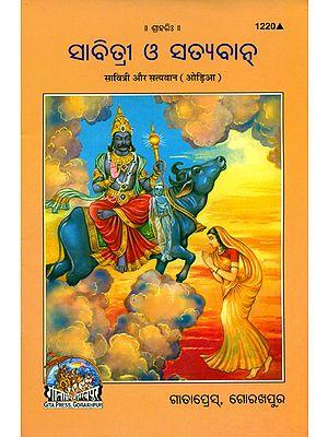 ସାବିତ୍ରିମ୍ ଔର୍ ସତ୍ୟବାନ୍: Savitri and Satyavan (Oriya)