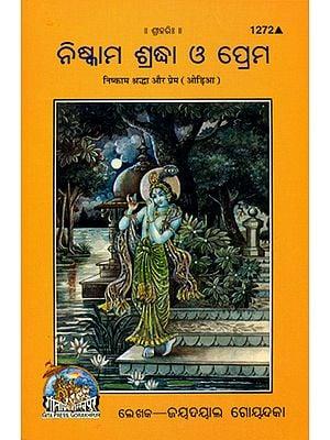 ନିଷ୍କାମ୍ ଶ୍ରଦ୍ଧା ଔର୍ ପ୍ରେମ: Selfless Devotion and Love (Oriya)