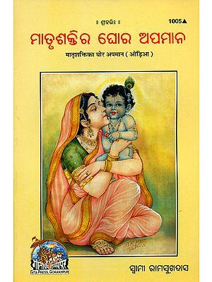 ମାତରଶକ୍ତିକ ଗ୍ହୋର୍ ଅପମାନ୍: Great Insult of The Power of Mother (Oriya)