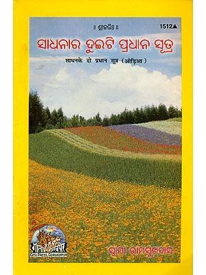 ସାଧନକେ ଦୋ ପ୍ରାଧାନ୍ ସୂତ୍ର୍: Two Principal Sutras for Sadhana (Oriya)