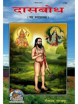 दासबोध: Dasabodh (Marathi)