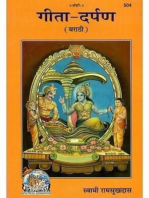 गीता दर्पण: Essays on Gita by Swami Ramsukhdas Ji (Marathi)