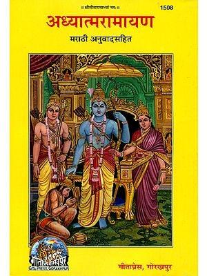 अध्यात्मरामायण: Adhyatma Ramayana (Marathi)