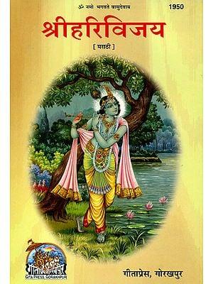 श्री हरिविजय: Shri Hari Vijay (Marathi)