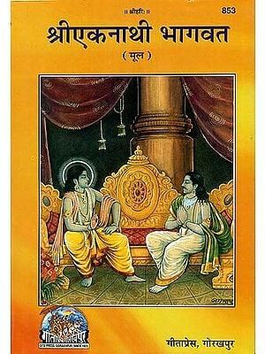 श्री एकनाथी भागवत: Shri Eka Nathi Bhagawat (Marathi)