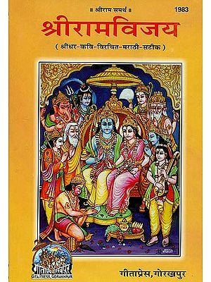 श्रीरामविजय: Shri Ram Vijay (Marathi)
