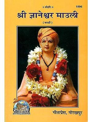 श्री ज्ञानेश्वर माउली: Shri Jnaneshwar (Marathi)