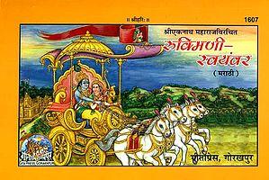 रुक्मिणी स्वयंवर: Rukmini Svayamvar (Marathi)