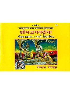 श्रीमद्भगवद्गीता: Srimad Bhagavad Gita (Marathi)