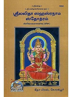 ஸ்ரீலலிதா சஹாச்ட்நாம்ச்டோற்றம்: Shri Lalita Sahasranama in Tamil (With 1008 Names of Goddess Lalita)