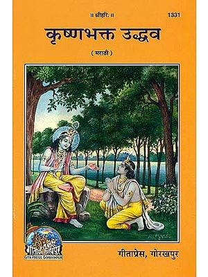 कृष्णभक्त उध्दव: Krishna Bhakt Uddhav (Marathi)