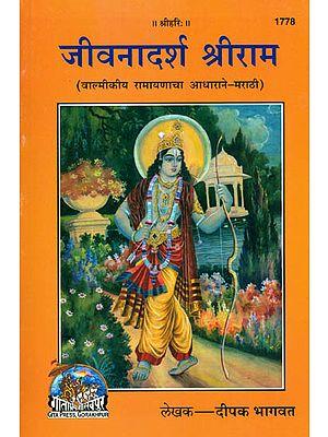 जीवनादर्श श्रीराम: Life Ideal Shri Ram (Marathi)